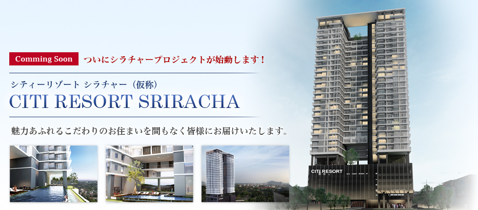 Citi Resort Sriracha